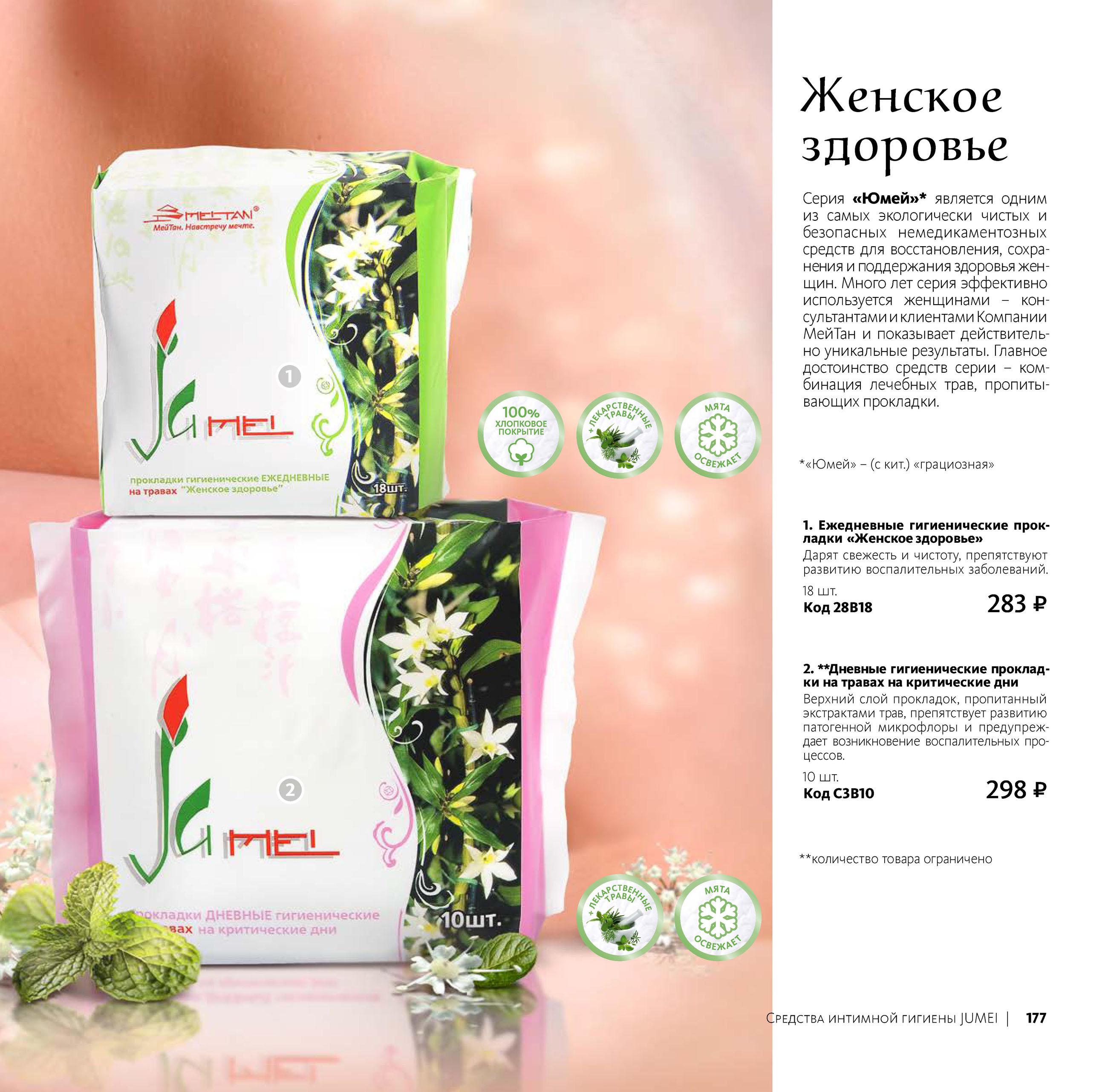 Косметика фирмы мейтан купить купить белорусскую косметику оптом дешево